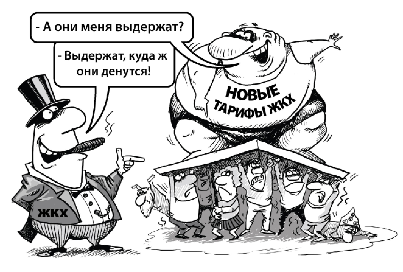 ZhKH-karikatura