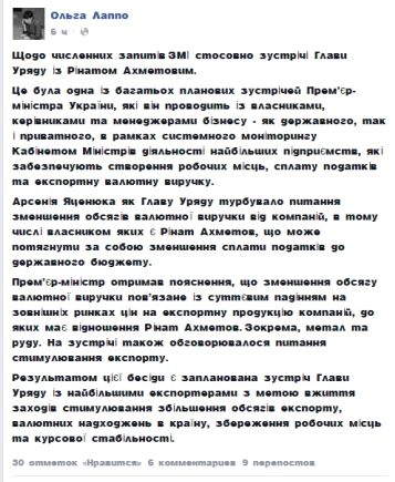 Yacenuk_Lapo